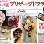 チラシ(Wedding)