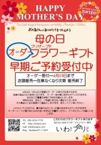 いわプリ母の日広告(イメージ)
