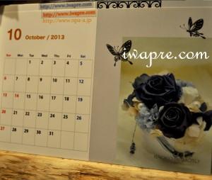 NPA.eのカレンダー10月はいわもとの作品です♪