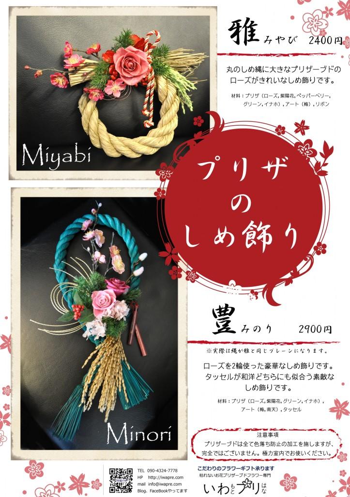 新春用プリザのしめ飾り ご予約開始!全国発送いたします。
