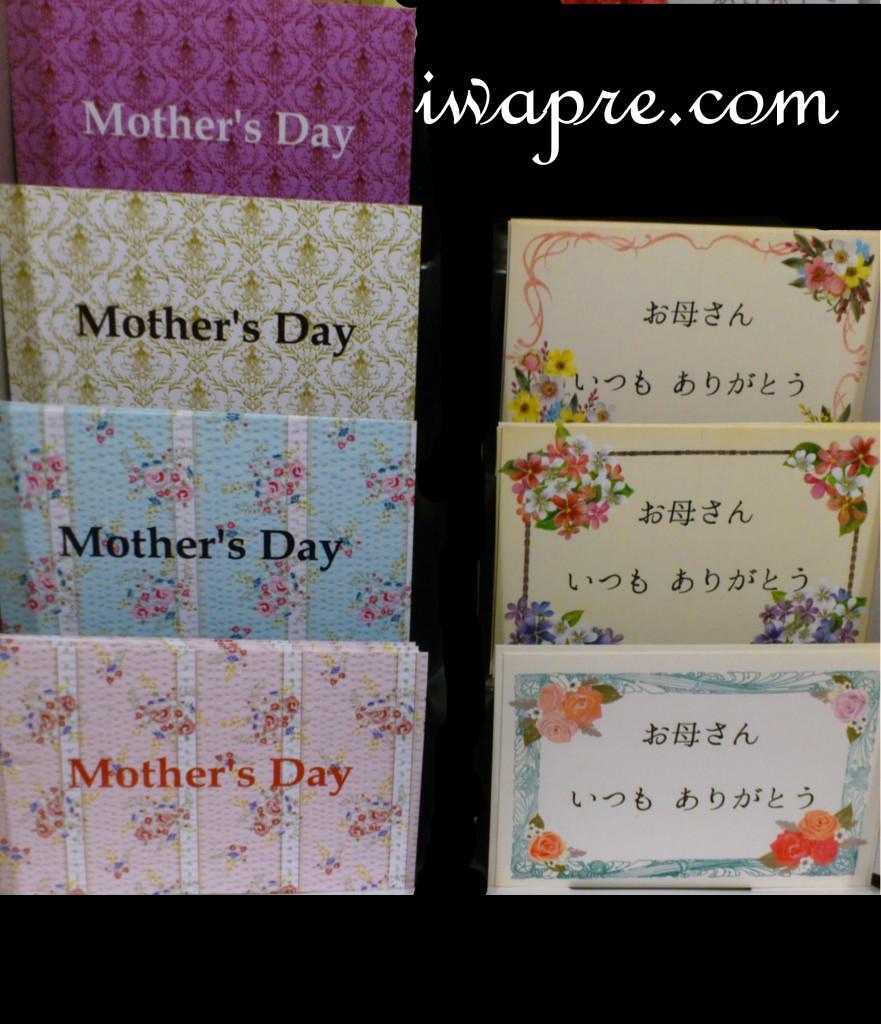 いわもとプリはなの母の日用ギフトにお付けするメッセージカード