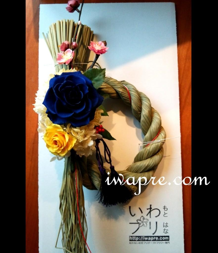 福井市いわもとプリはなの オーダー しめ縄 プリザーブドフラワーを使ったブルーのしめ飾りです